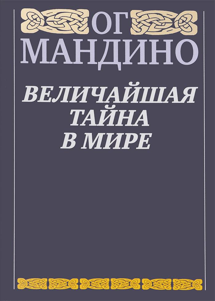 Величайшая тайна в мире, Ог Мандино