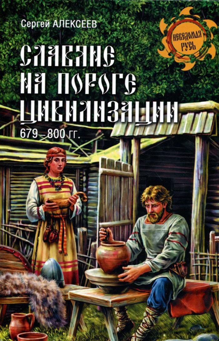 Славяне на пороге цивилизации. 679-800 гг., Сергей Алексеев