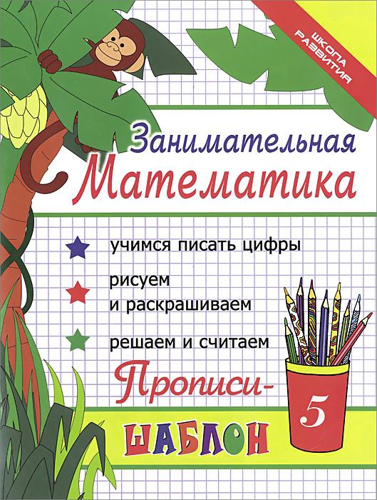 Занимательная математика. Прописи-шаблон, И. А. Яворовская