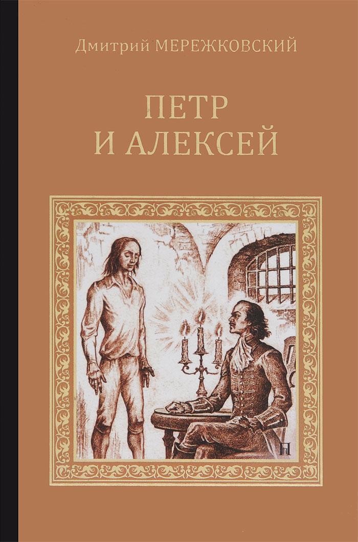 Петр и Алексей (Антихрист), Дмитрий Мережковский