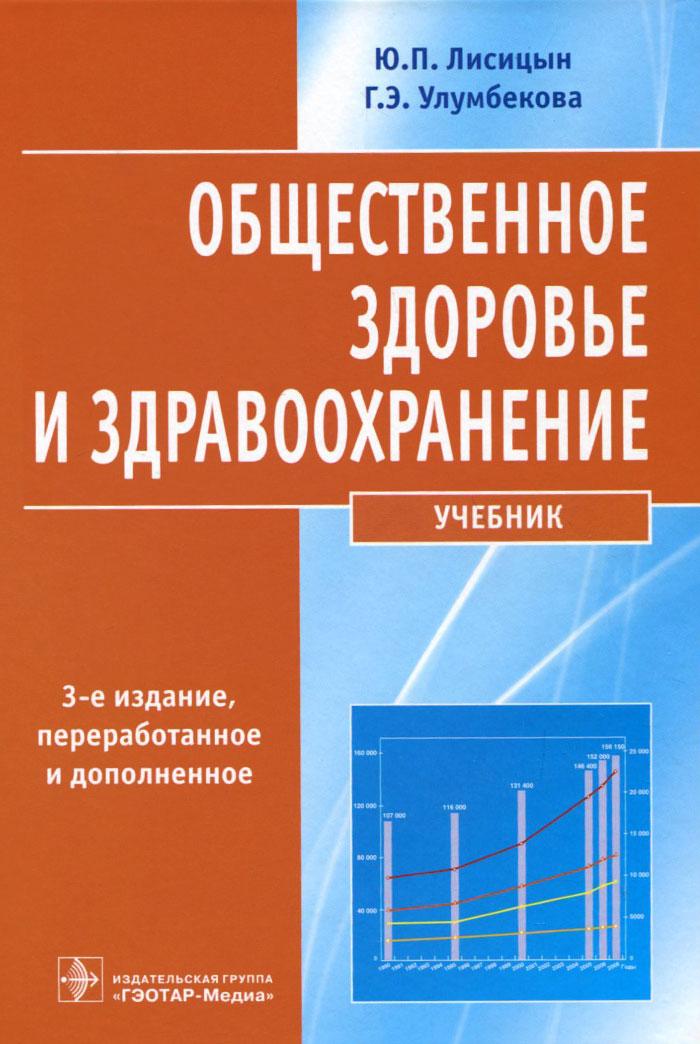 Общественное здоровье и здравоохранение. Учебник, Ю. П. Лисицын, Г. Э. Улумбекова