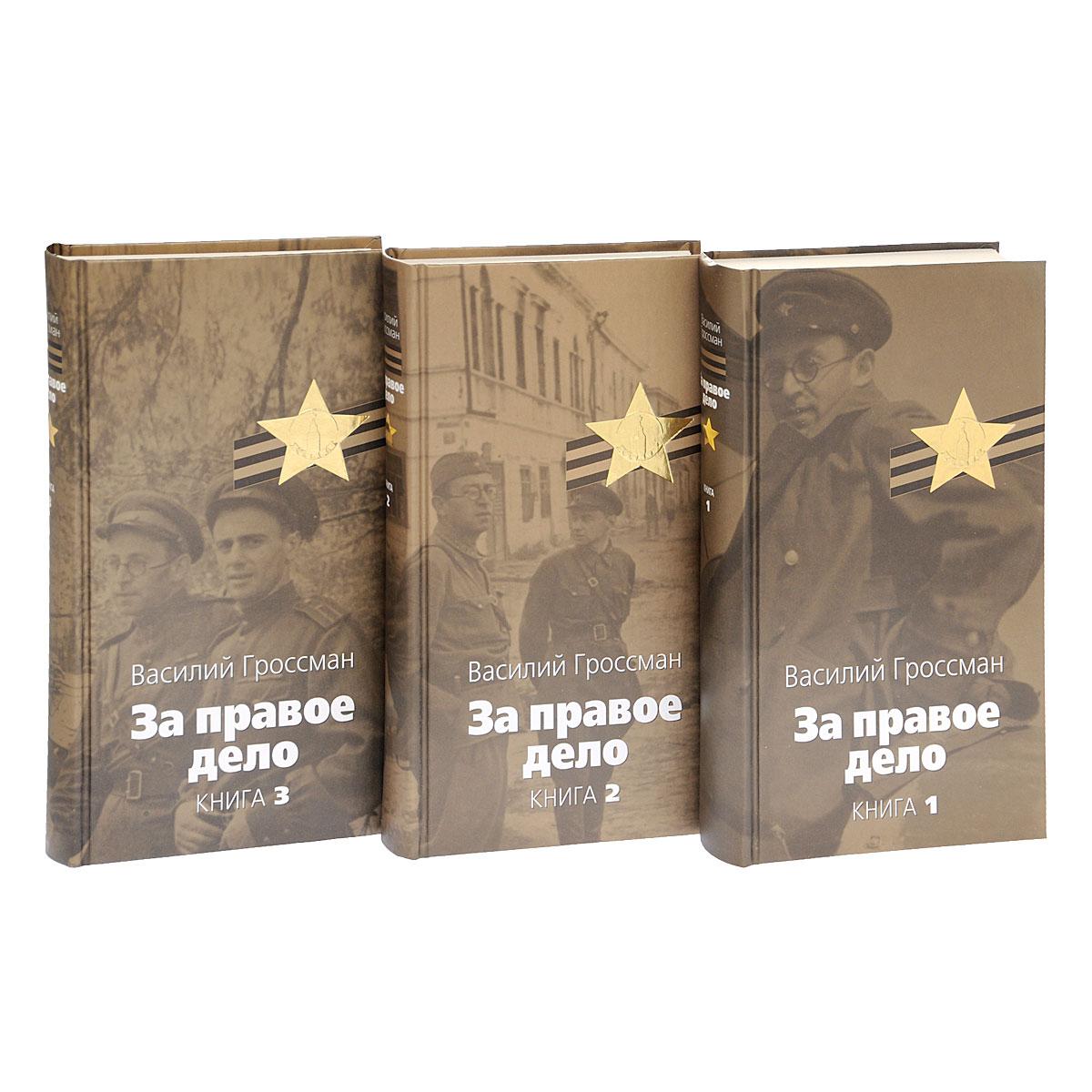 За правое дело (комплект из 3 книг), Василий Гроссман
