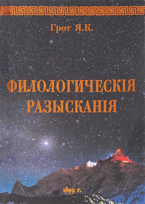Филологические разыскания, Я. К. Грот