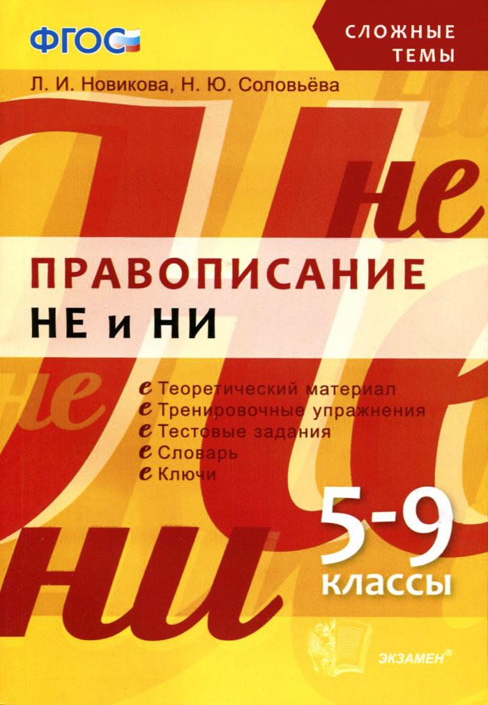 Правописание НЕ и НИ. 5-9 классы, Л. И. Новикова, Н. Ю. Соловьева
