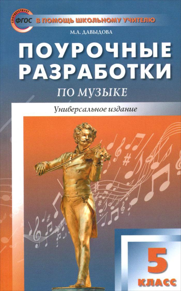 Музыка. 5 класс. Поурочные разработки, М. А. Давыдова