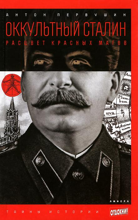 Оккультный Сталин. Расцвет красных магов, Антон Первушин