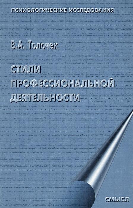 Стили профессиональной деятельности, В. А. Толочек