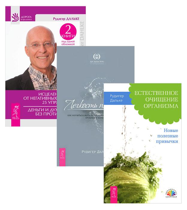 Исцеление души. Естественное очищение. Легкость парения (комплект из 3 книг), Рудигер Дальке