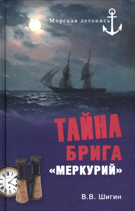 """Тайна брига """"Меркурий"""", В. В. Шигин"""