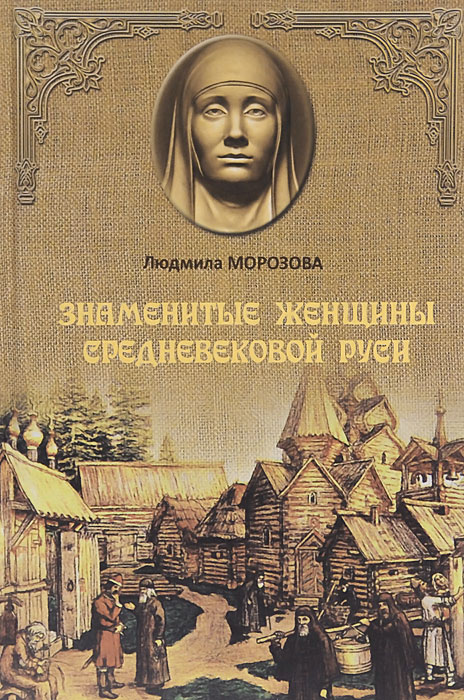 Знаменитые женщины Средневековой Руси, Людмила Морозова