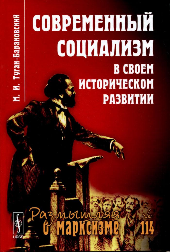 Современный социализм в своем историческом развитии, М. И. Туган-Барановский