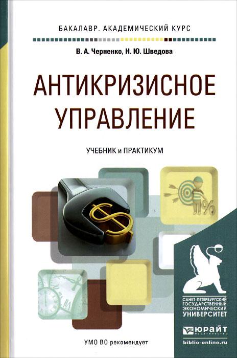 Антикризисное управление. Учебник и практикум, В. А. Черненко, Н. Ю. Шведова