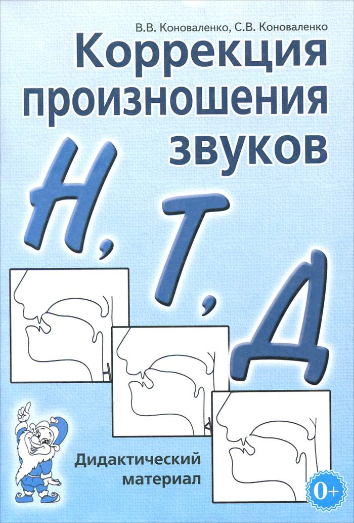 Коррекция произношения звуков Н, Т, Д. Дидактический материал, В. В. Коноваленко, С. В. Коноваленко