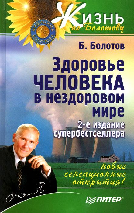 Здоровье человека в нездоровом мире, Б. Болотов