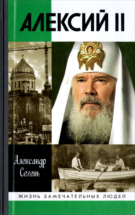 Алексий II, Александр Сегень