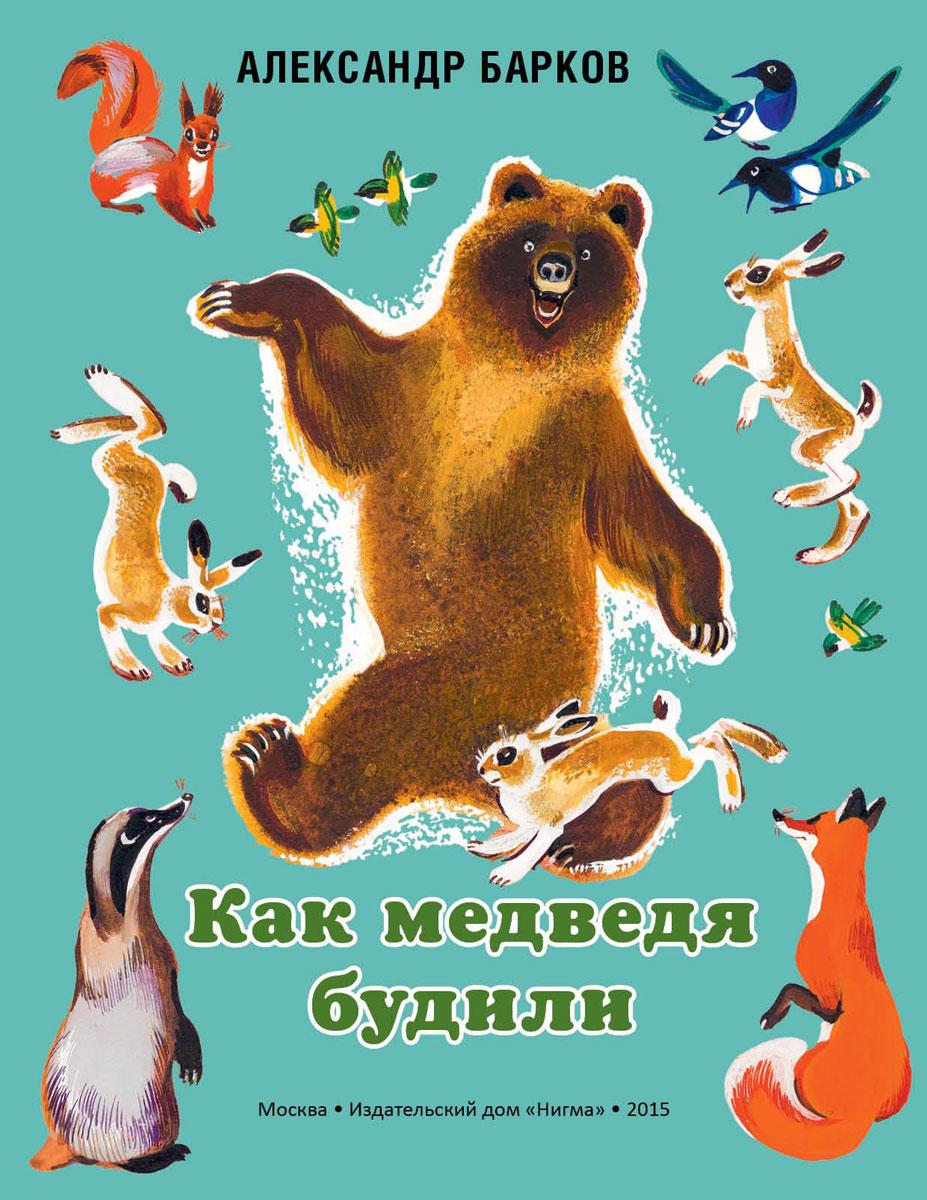 Как медведя будили, Александр Барков