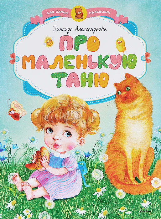 Про маленькую Таню, Зинаида Александрова