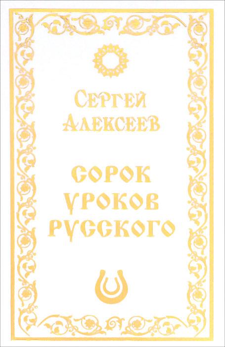 Сорок уроков русского, Сергей Алексеев