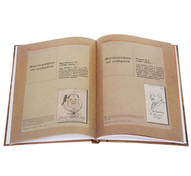 История ВКП(б) в портретах и карикатурах ее вождей. Альбом, А. Ю. Ватлин, Л. Н. Малашенко