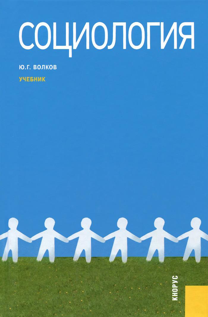 Социология. Учебник, Ю. Г. Волков