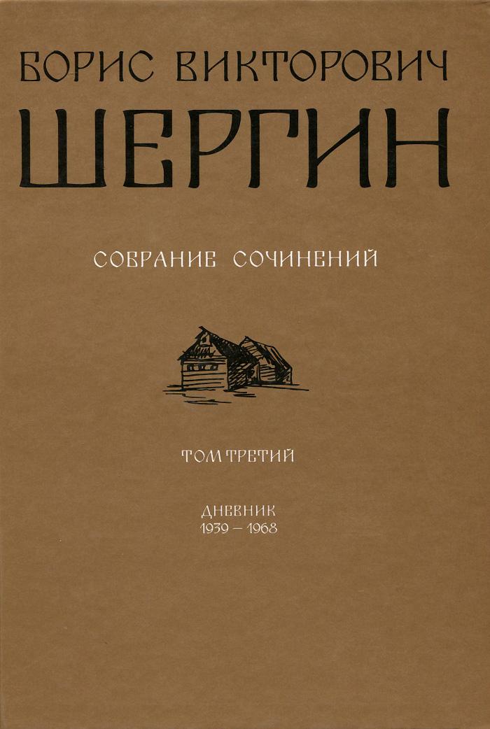 Б. В. Шергин. Собрание сочинений. В 4 томах. Том 3. Дневник 1939-1968, Борис Шергин