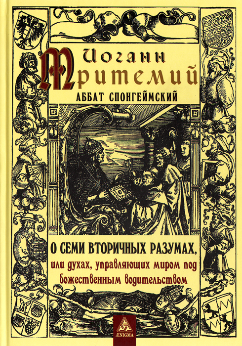 О семи вторичных разумах, или духах, управляющих миром под божественным водительством, Иоганн Тритемий, аббат Спонгеймский