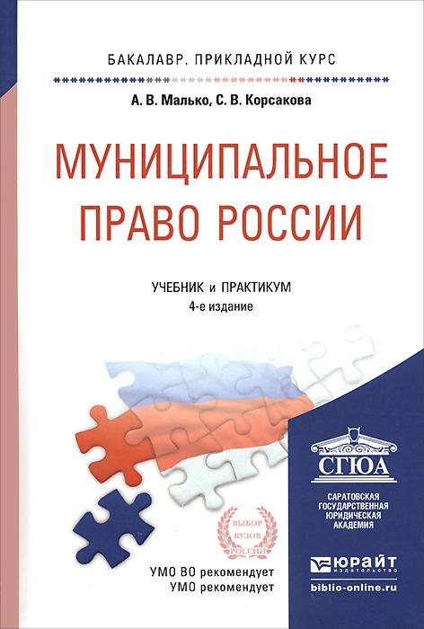Муниципальное право России. Учебник и практикум, А. В. Малько, С. В. Корсакова