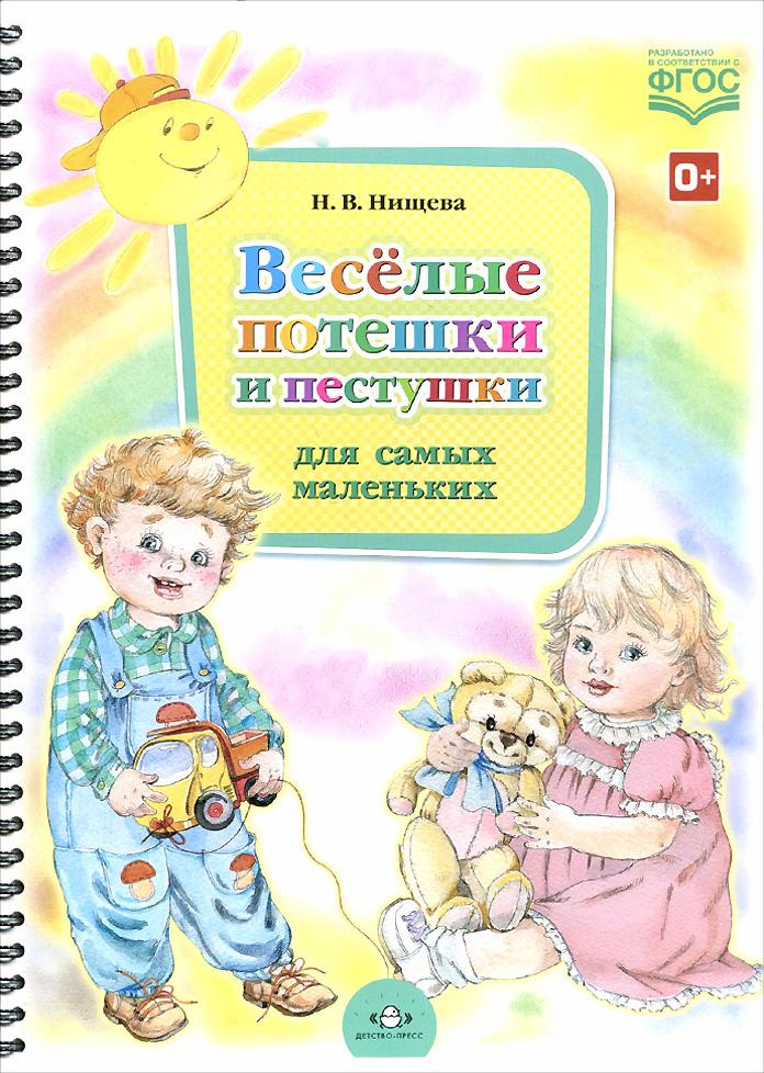 Веселые потешки и пестушки для самых маленьких, Н. В. Нищева
