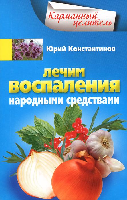 Лечим воспаления народными средствами, Юрий Константинов
