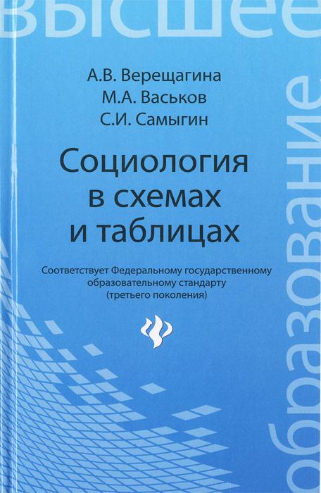 Социология в схемах и таблицах. Учебное пособие, А. В. Верещагина, М. А. Васьков, С. И. Самыгин