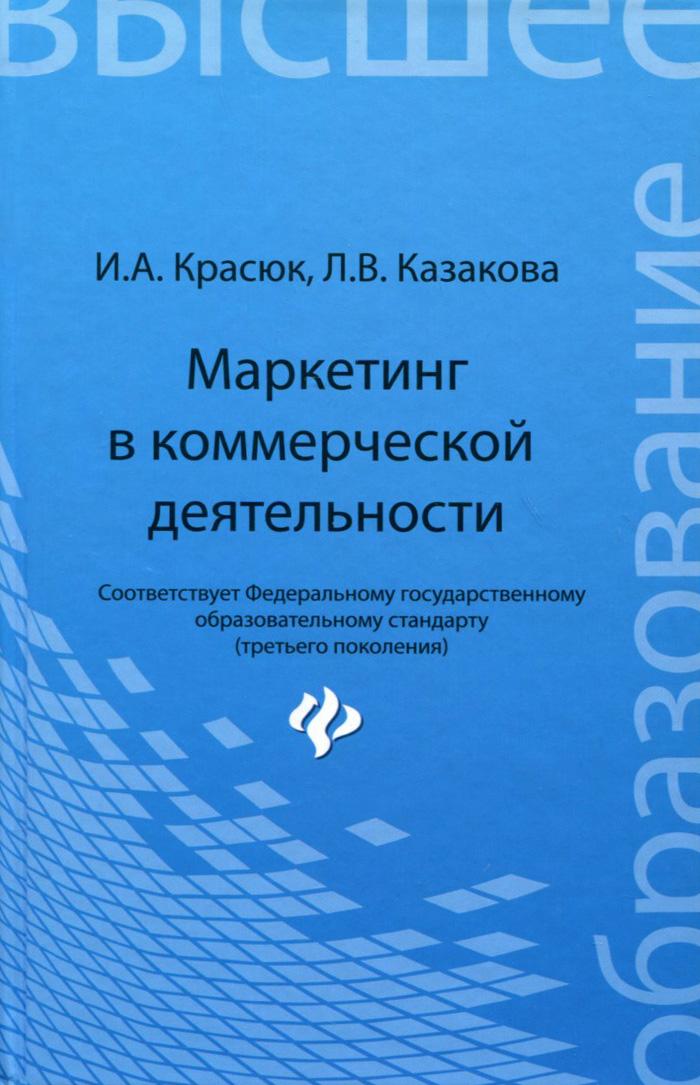 Маркетинг в коммерческой деятельности. Учебное пособие, И. А. Красюк, Л. В. Казакова
