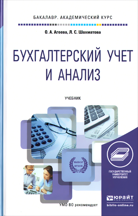 Бухгалтерский учет и анализ. Учебник для академического бакалавриата, О. А. Агеева, Л. С. Шахматова