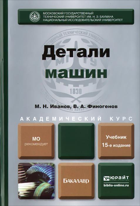 Детали машин. Учебник для академического бакалавриата, М. Н. Иванов, В. А. Финогенов
