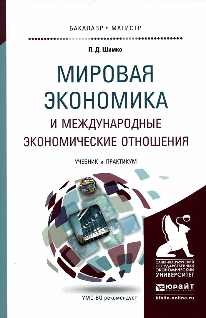 Мировая экономика и международные экономические отношения. Учебник и практикум, П. Д. Шимко