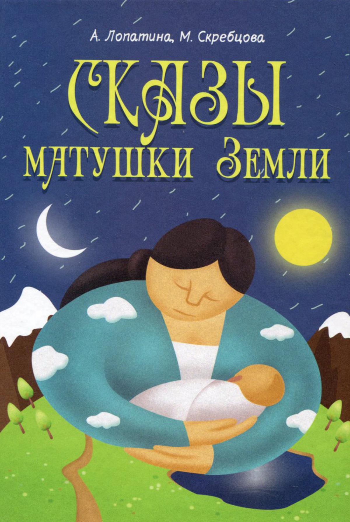 Сказы матушки Земли, А. Лопатина, М. Скребцова