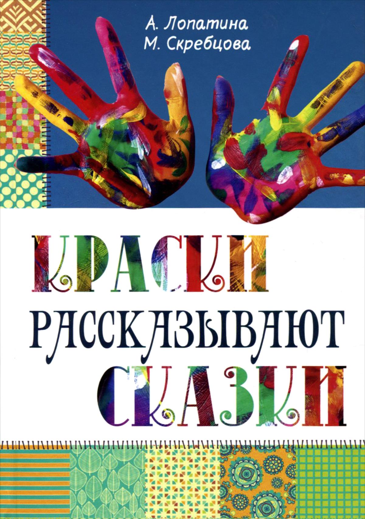 Краски рассказывают сказки, А. Лопатина, М. Скребцова