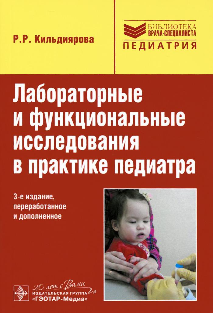 Лабораторные и функциональные исследования в практике педиатра, Р. Р. Кильдиярова