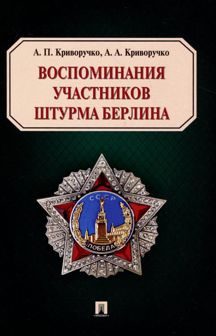 Воспоминания участников штурма Берлина, А. П. Криворучко, А. А. Криворучко