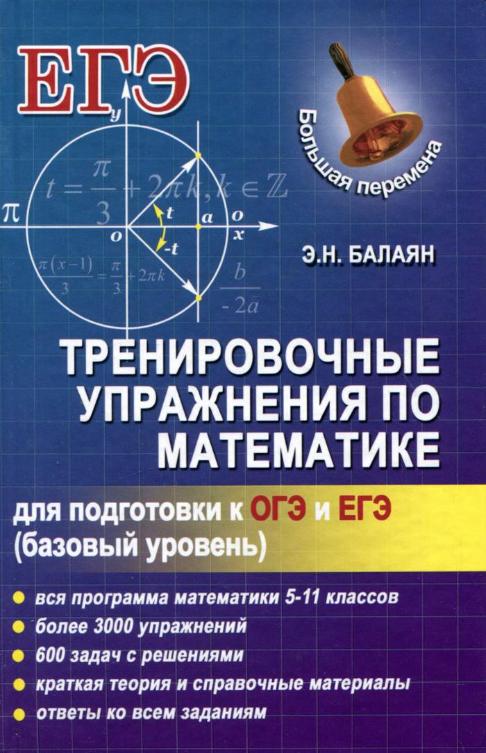 Тренировочные упражнения по математике для подготовки к ОГЭ и ЕГЭ, Э. Н. Балаян