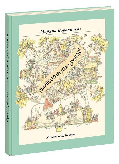 Последний день учения, Марина Бородицкая