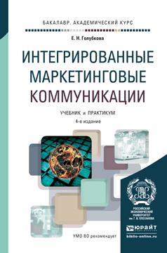 Интегрированные маркетинговые коммуникации. Учебник и практикум, Е. Н. Голубкова
