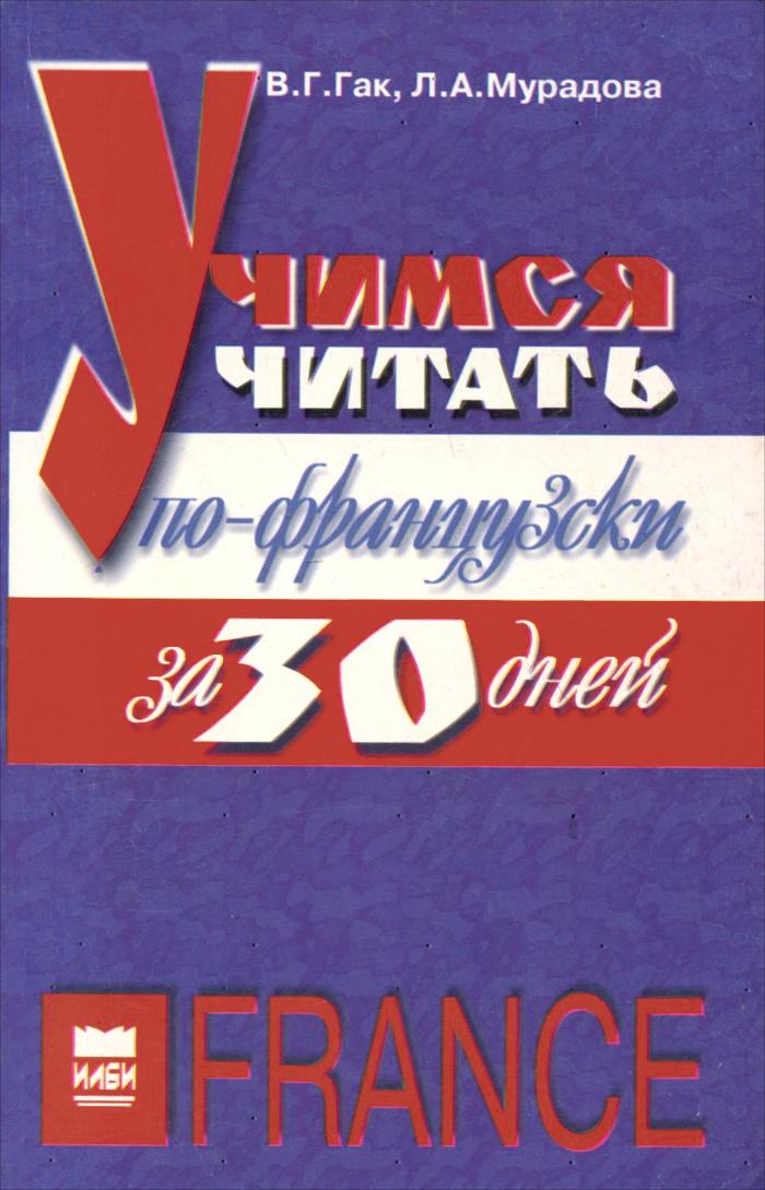 Учимся читать по-французски за 30 дней, В. Г. Гак, Л. А. Мурадова
