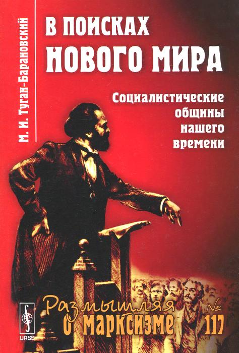 В поисках нового мира. Социалистические общины нашего времени, М. И. Туган-Барановский