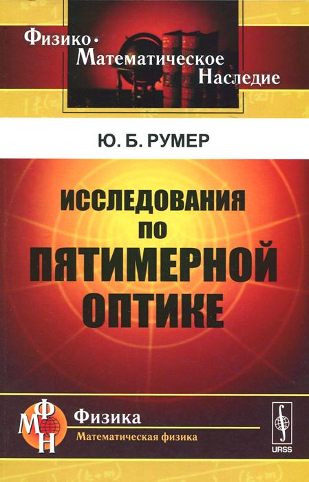 Исследования по пятимерной оптике, Ю. Б. Румер