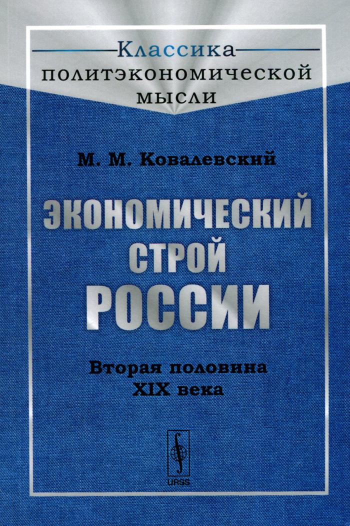 Экономический строй России. Вторая половина XIX века, М. М. Ковалевский