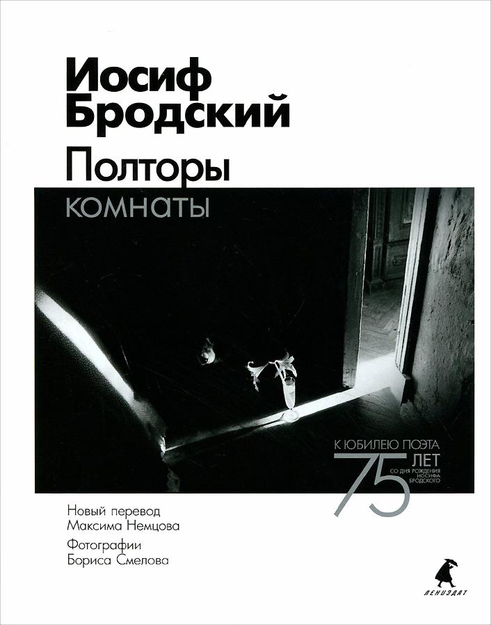 Полторы комнаты, Иосиф Бродский