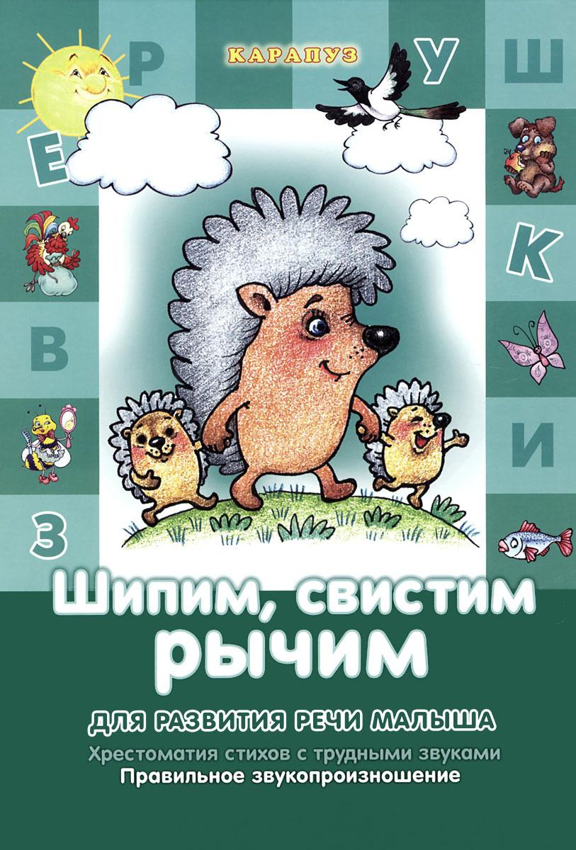 Шипим, свистим, рычим, С. М. Валявко, Т. А. Куликовская