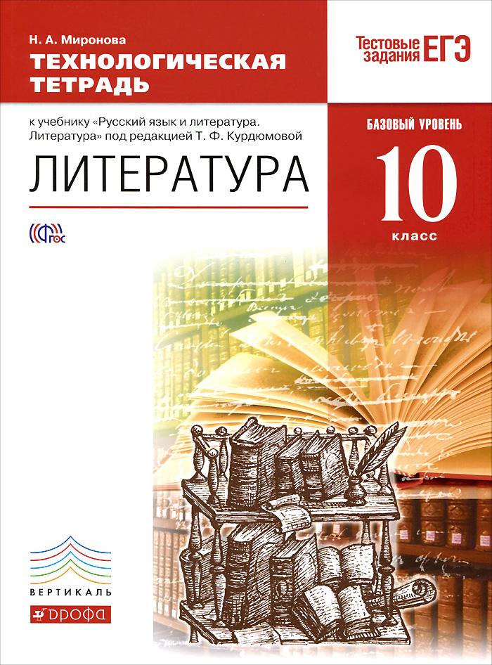 Литература. 10 класс. Базовый уровень. Технологическая тетрадь к учебнику под редакцией Т. Ф. Курдюмовой, Н. А. Миронова