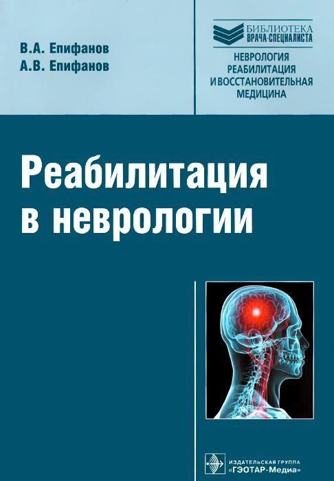 Реабилитация в неврологии, В. А. Епифанов, А. В. Епифанов