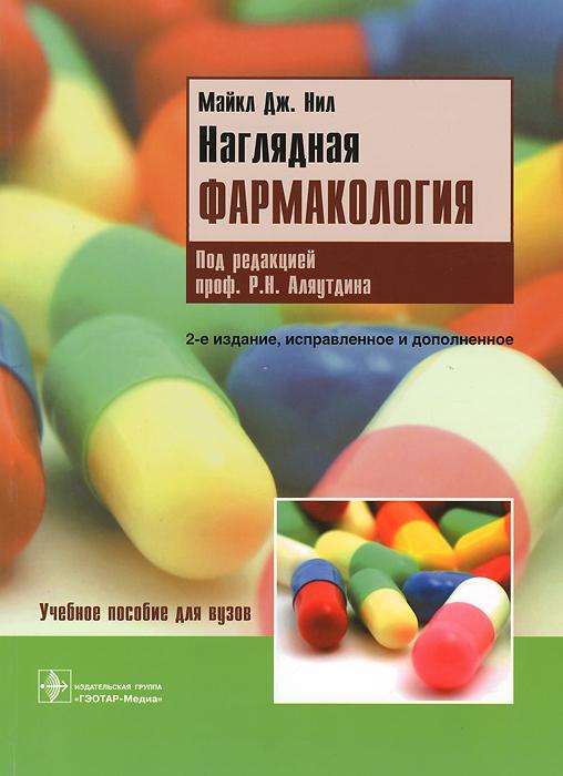 Наглядная фармакология. Учебное пособие для вузов, Майкл Дж. Нил